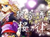 Rohi-Kanata ni Mau wa Sakura no Shirabe